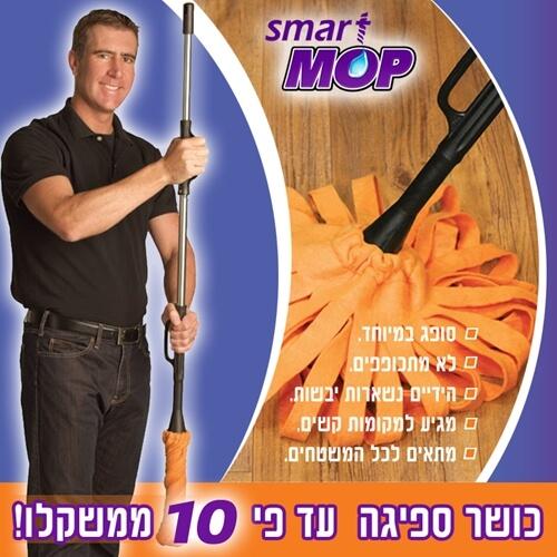 מגב הפלא סמארט מופ - perfect mop