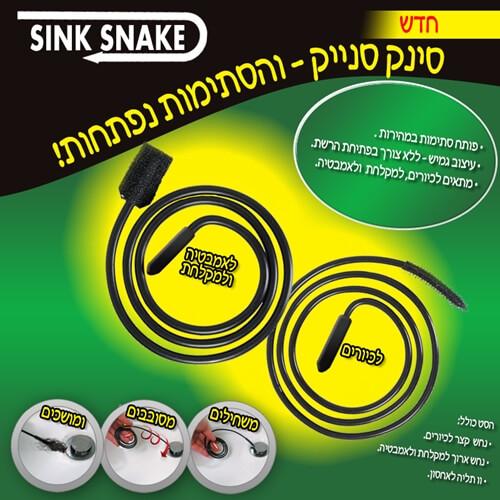 פותח סתימות Sink Snake