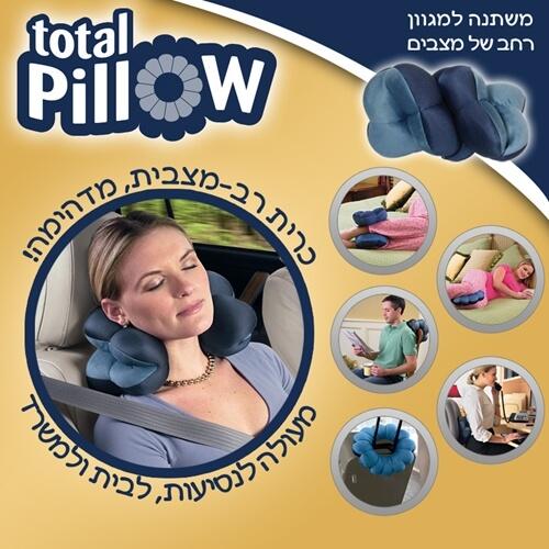 Total Pillow היחידה שמתאימה את עצמה לכל מצב