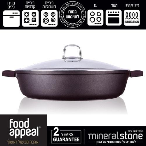 "סוטאז' 28 ס""מ mineral מבית food appeal"