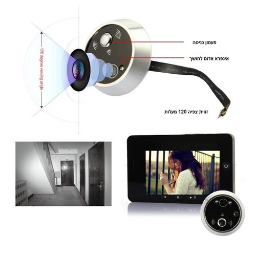 מצלמת עינית לדלת עם צג ענק 4.3  צבעוני
