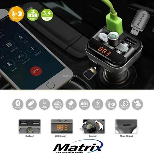 משדר FM ומקלט בלוטוס משולבים במטען USB עוצמתי