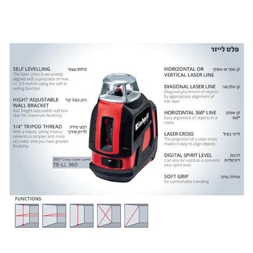 פלס לייזר 360 מעלות מקצועי ונוח לשימוש