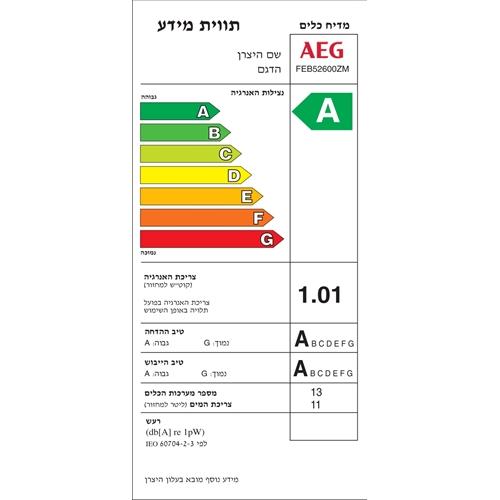 מדיח כלים רחב 13 מער' כלים AirDry דגם FFB52600ZW