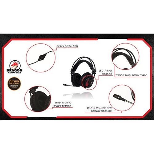 אוזניות גיימינג מקצועיות ואיכותיות מבית DRAGON