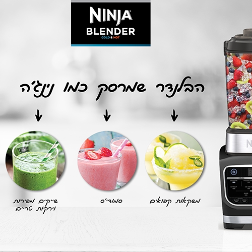 נוטרי נינג'ה בלנדר חכם COLD&HOT BLENDER דגם HB153