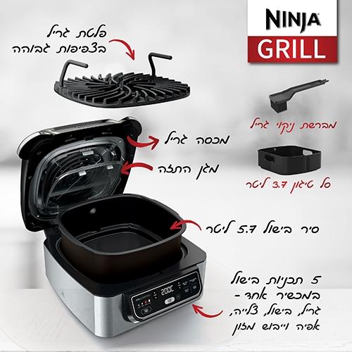 הגריל שאופה, צולה, ומטגן NINJA GRILL AG301