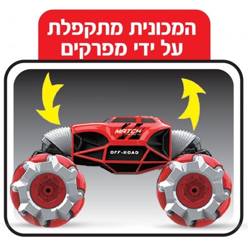 מכונית פעלולים כולל שלט שעון לביש SLIDER-X