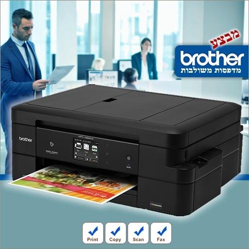 מדפסת משולבת brother חסכונית בעליות ההדפסה