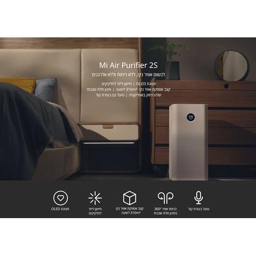 מטהר אוויר חכם דגם  Mi Air Purifier 2S