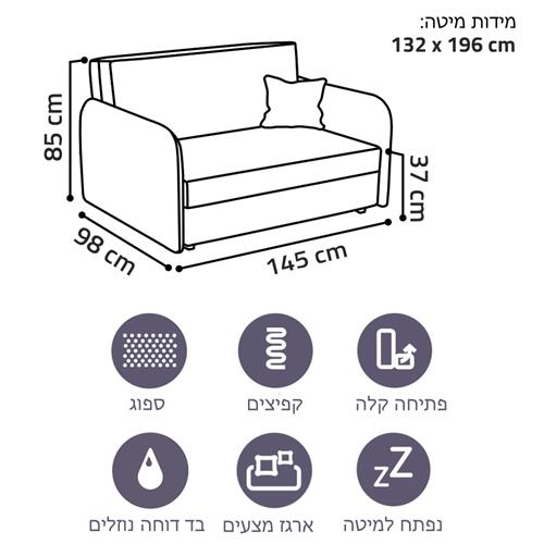 ספה אירופאית מעוצבת נפתחת למיטה דגם מאיה