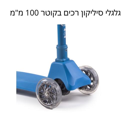 קורקינט 3 גלגלים מתקפל לילדים עם 5 מצבי גובה MOJO