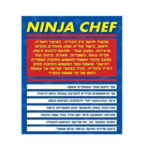 מכשיר בישול חדשני ורב תכליתי NINJA CHEF