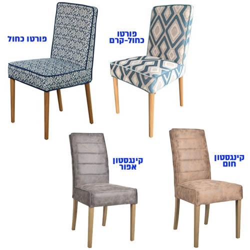 סט פינת אוכל ביתילי כולל שולחן עץ מסיבי ו- 4 כסאות