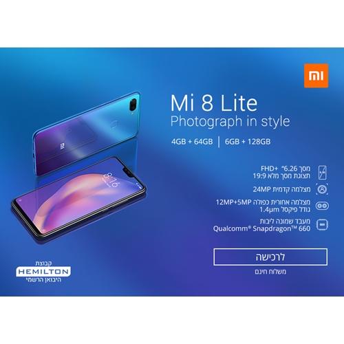 סמארטפון Mi 8 Lite 64GB מבית XIAOMI