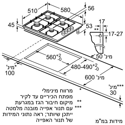 כיריים גז 4 להבות תוצרת Bosch דגם PBH6B5B80Y