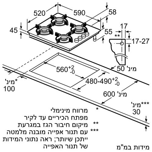כיריים גז 4 להבות גימור זכוכית Bosch POH6B6B10Y