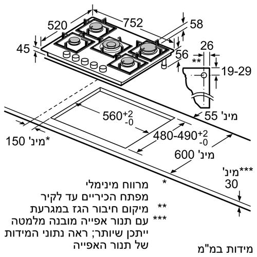 כיריים גז 5 להבות זכוכית כסופה Bosch PPQ7A6N20Y