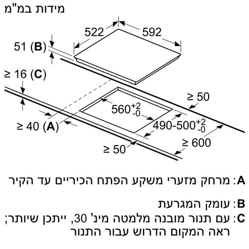 """כיריים אינדוקציה לבנות 60 ס""""מ BOSCH דגם PUE612FF1Y"""