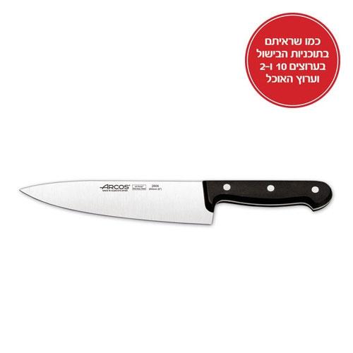 """סכין לשף באורך 20 ס""""מ ידית בקלית מבית ארקוס ספרד"""