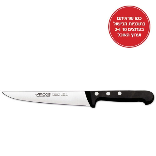 """סכין רב תכליתית באורך 17 ס""""מ מבית ארקוס ספרד"""