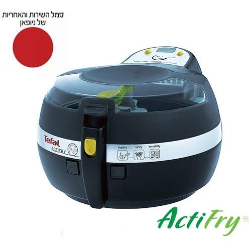 Actifry  Tefal - לטיגון ובישול בריא