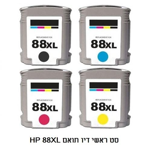 סט  ארבעה ראשי דיו תואם HP 88XL