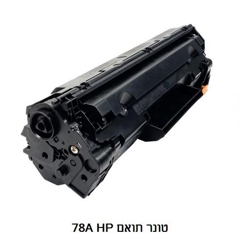 טונר לייזר תואם HP CE278A  - 78A