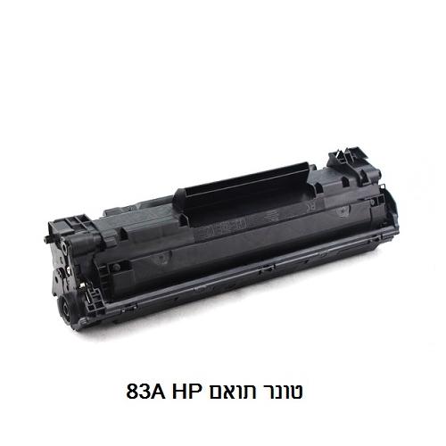 טונר לייזר תואם HP CF283A  - 83A