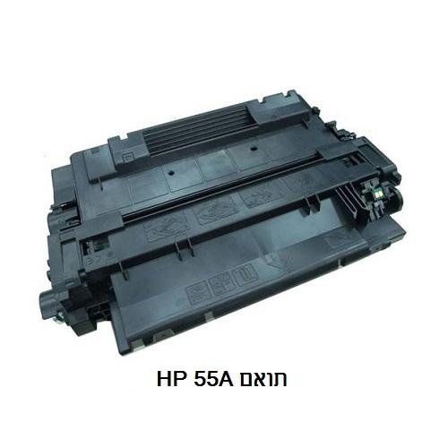 טונר תואם HP 55A - צבע שחור