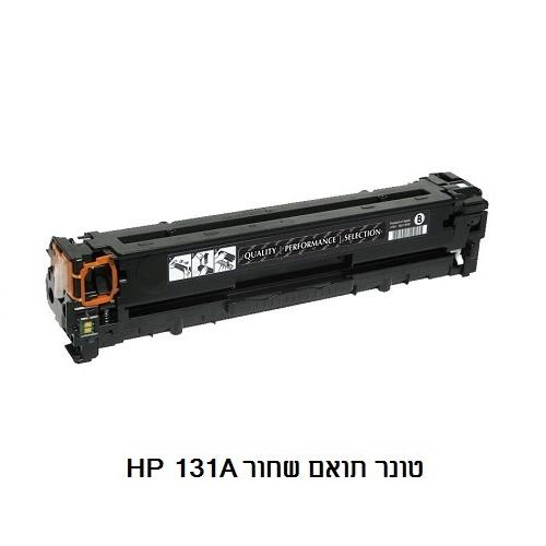 טונר לייזר איכותי תואם HP 131A - שחור - CF210A