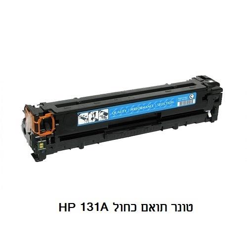 טונר לייזר איכותי תואם HP 131A - כחול - CF211A