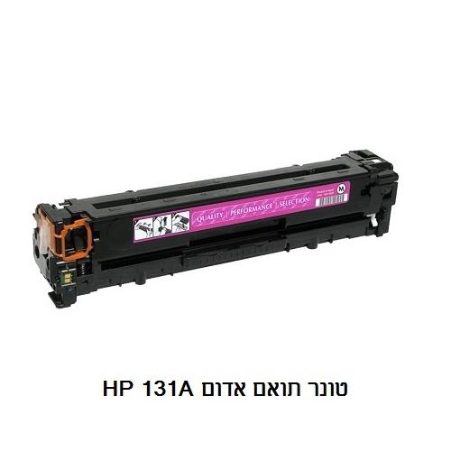 טונר לייזר איכותי תואם HP 131A - אדום - CF213A