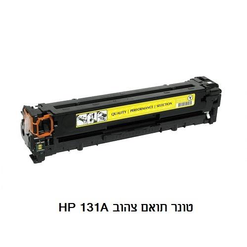 טונר לייזר איכותי תואם HP 131A - צהוב - CF212A