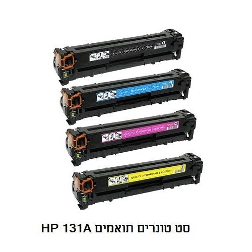 סט טונרים תואמים - HP 131A  שחור+כחול+צהוב+אדום