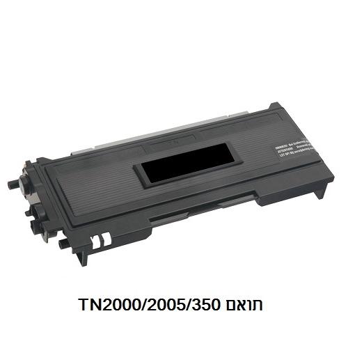 טונר תואם BROTHER TN-2000 TN-2005- צבע שחור