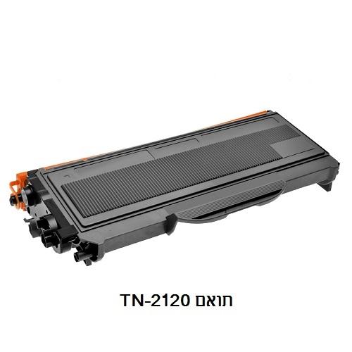 טונר תואם למדפסות לייזר BROTHER TN-2120 שחור