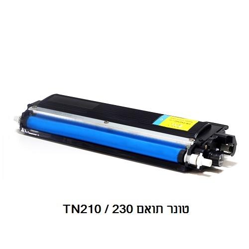 טונר תואם BROTHER TN-210/230C- צבע כחול