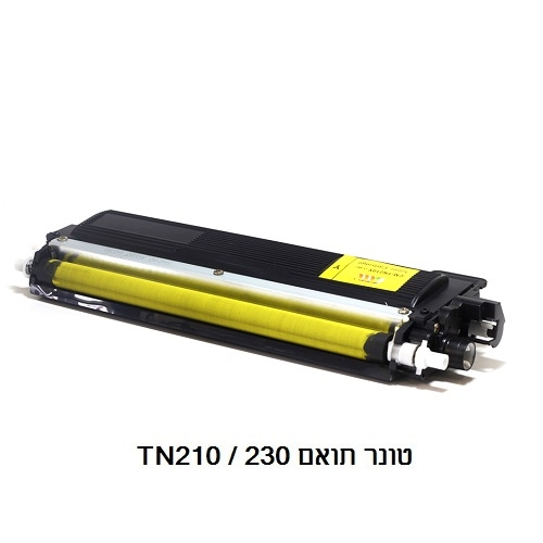 טונר תואם BROTHER TN-210/230Y- צבע צהוב