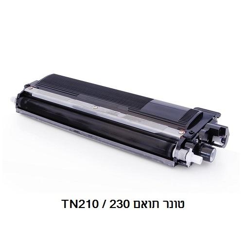 טונר תואם BROTHER TN-210/230BK- צבע שחור