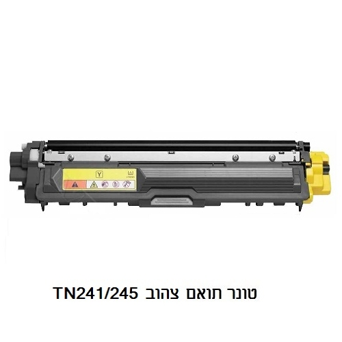 טונר תואם BROTHER TN-241/245Y צבע צהוב