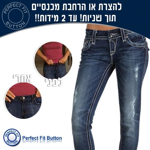 כפתור הפלא , הפתרון לכל מכנס רופף או הדוק מידי