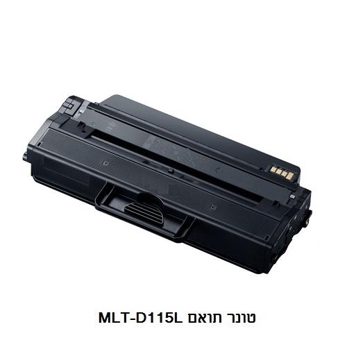 טונר תואם סמסונג דגם MLT-D115L - צבע שחור Samsun