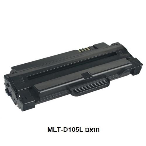 טונר תואם למדפסת סמסונג דגם MLT-D105L - צבע שחור