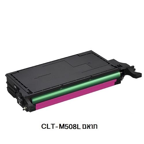 טונר תואם סמסונג דגם CLT-M508L בצבע אדום SAMSUNG