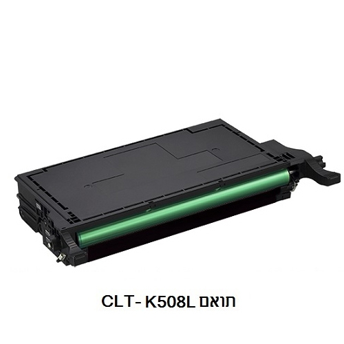טונר תואם סמסונג דגם CLT-K508L בצבע שחור SAMSUNG