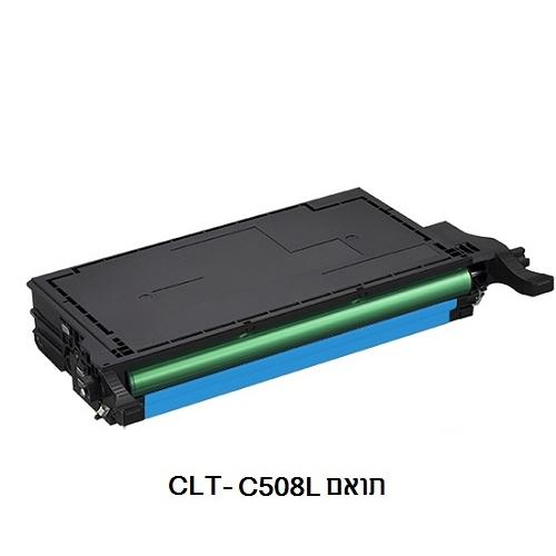 טונר תואם סמסונג דגם CLT-C508L בצבע כחול SAMSUNG