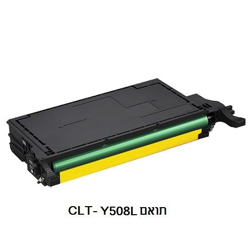טונר תואם סמסונג דגם CLT-Y508L בצבע צהוב SAMSUNG