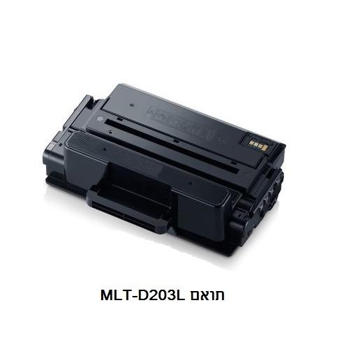 טונר תואם סמסונג דגם MLT-D203L - צבע שחור