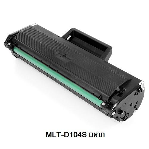 טונר תואם סמסונג דגם MLT-D104S - צבע שחורSamsung